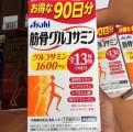 Viên Uống Bổ Xương Khớp Glucosamin Chondroitin Asahi Của Nhật