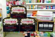 Kem Dưỡng Trắng Da Silky Veil Nhật Bản