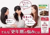 Viên Uống Tiền Mãn Kinh Kobayashi Cho Phụ Nữ Trên 30 Tuổi