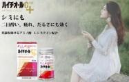 Viên Uống Hỗ Trợ Cải Thiện Mụn Hythiol-C Plus