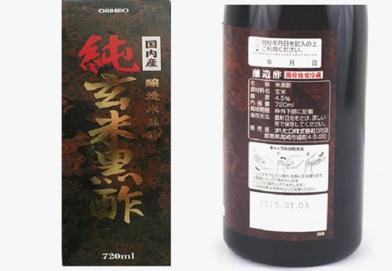 Giấm Đen Gạo Lức Nhật Bản Orihiro