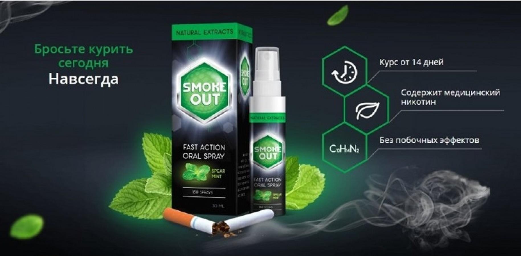 Xịt Hỗ Trợ Cai Thuốc Lá Smoke Out Của Nga