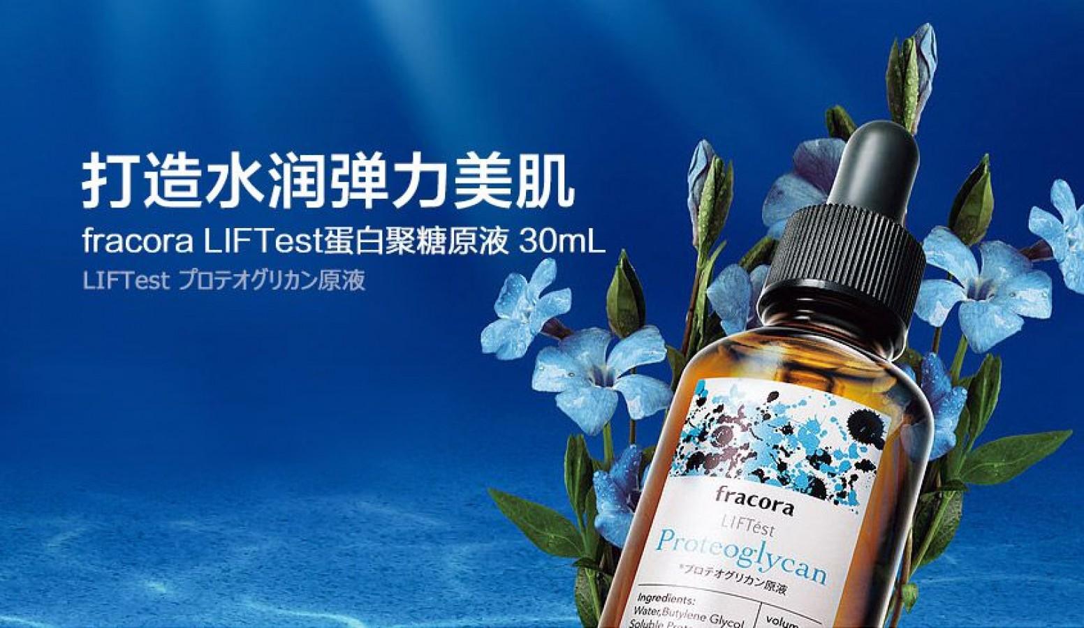 Serum Fracora Liftest Proteoglycan Của Nhật Tái Tạo Da, Ngừa Chảy Xệ