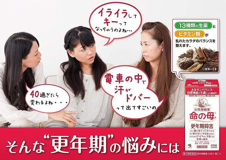 viên uống tiền mãn kinh kobayashi, viên uống nội tiết kobayashi, viên uống tiền mãn kinh kobayashi 840 viên, viên uống tiền mãn kinh kobayashi 420 viên, viên uống tiền mãn kinh kobayashi- hộp 840 viên, viên uống bổ sung nội tiết tố kobayashi, cách dùng viên uống tiền mãn kinh kobayashi